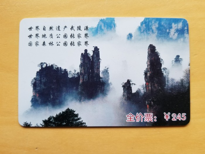 zhangjiajie-entrance-ticket